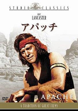 【中古】洋画DVD アパッチ