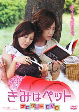 【中古】洋画DVD 韓国映画  きみはペット  ナビゲートDVD[メイキング]
