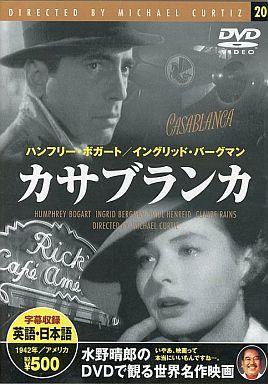 【中古】洋画DVD カサブランカ(20)