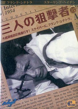 【中古】洋画DVD 三人の狙撃者