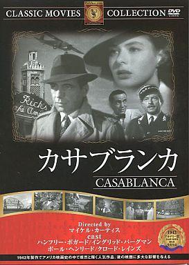 【中古】洋画DVD カサブランカ
