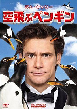 【中古】洋画DVD 空飛ぶペンギン