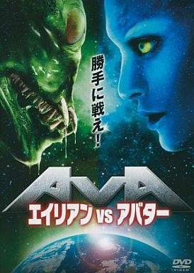 【中古】洋画DVD エイリアン VS アバター