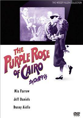 【中古】洋画DVD カイロの紫のバラ (字幕のみ)