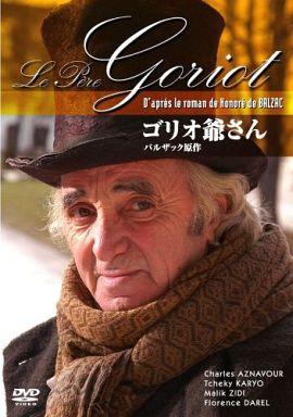 【中古】洋画DVD ゴリオ爺さん