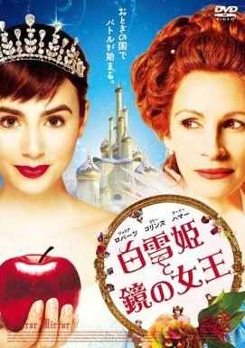 【中古】洋画DVD 白雪姫と鏡の女王 スタンダード・エディション