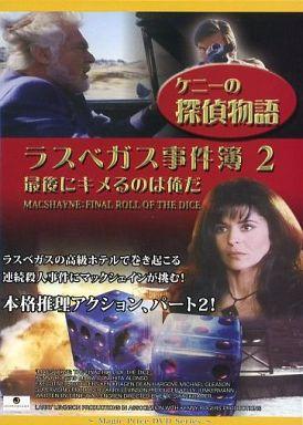 【中古】洋画DVD ケニーの探偵物語 ラスベガス事件簿2 最後にキメるのは俺だ