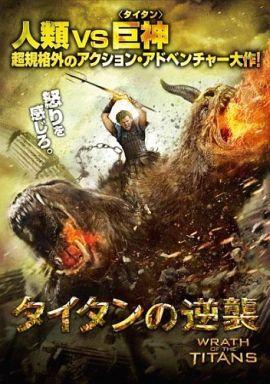【中古】洋画DVD タイタンの逆襲