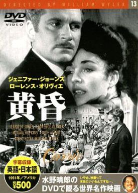 【中古】洋画DVD 黄昏