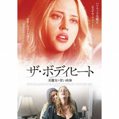 【中古】洋画DVD ザ・ボディヒート 美魔女の甘い肉体