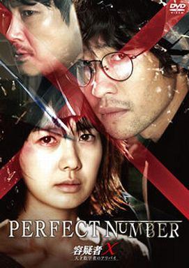 【中古】洋画DVD 容疑者X 天才数学者のアリバイ