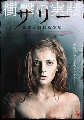【中古】洋画DVD サリー 死霊と戯れる少女