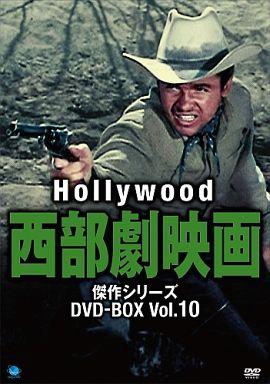 【中古】洋画DVD ハリウッド西部劇映画 傑作シリーズ DVD-BOX Vol.10