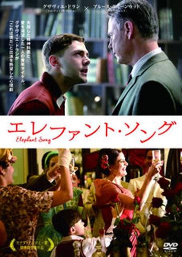 【中古】洋画DVD エレファント・ソング