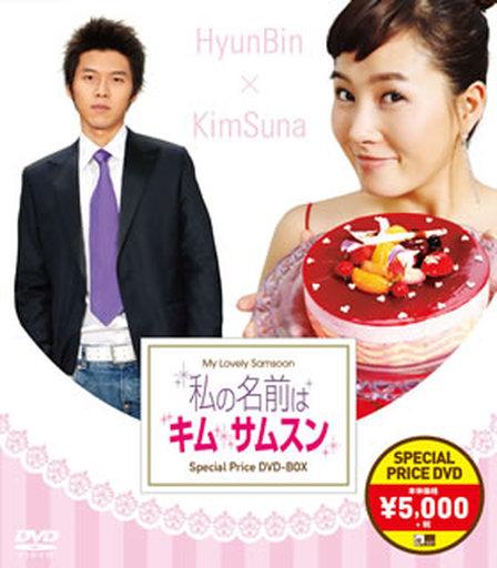 【中古】洋画DVD 私の名前はキム・サムスン スペシャルプライスDVD-BOX