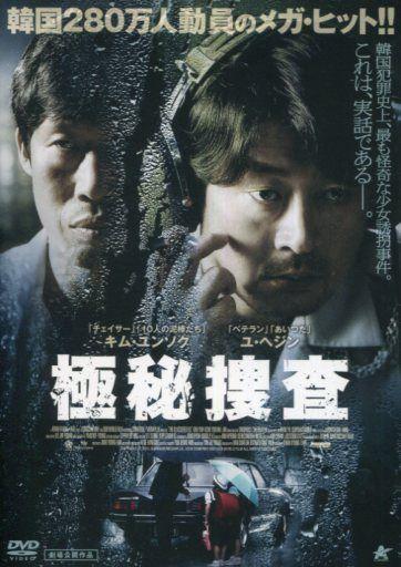 【中古】洋画DVD 極秘捜査