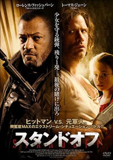 【中古】洋画DVD スタンドオフ