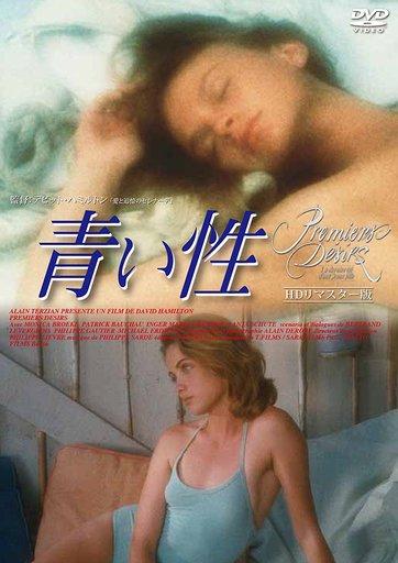 【中古】洋画DVD 青い性 HDリマスター版