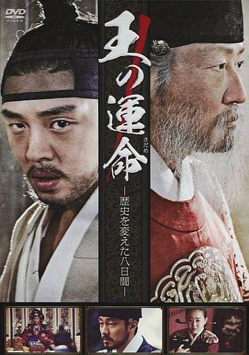 【中古】洋画DVD 不備有)王の運命 -歴史を変えた八日間-(状態:ブックレット欠品)