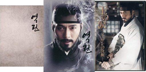 【中古】洋画DVD 不備有)王の涙 -イ・サンの決断- DVDスペシャルBox(状態:ポストカード欠品)