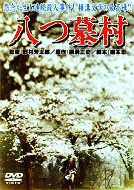 【中古】邦画DVD 八つ墓村