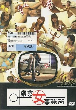 【中古】邦画DVD 東京女事務所DVDウラビデオ (1)