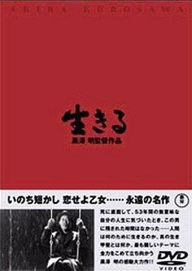 【中古】邦画DVD 生きる 黒澤明監督作品