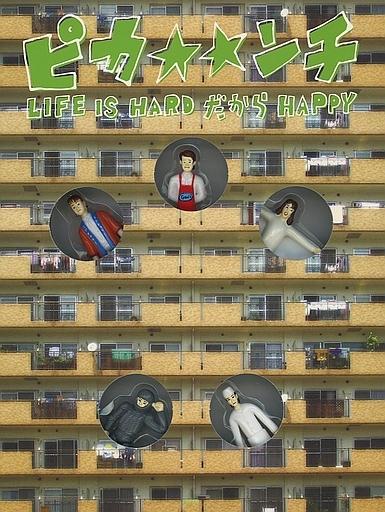 【中古】邦画DVD ピカ☆☆ンチ LIFE IS HARDだからHAPPY [限定版]