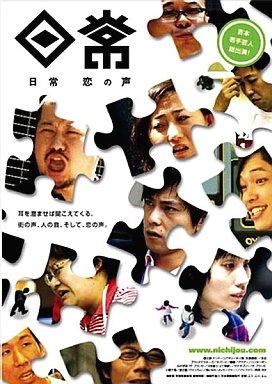 【中古】邦画DVD 日常 ?恋の声? [初回版]