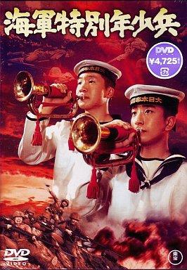 海軍特別年少兵 | 邦画DVD | 通...