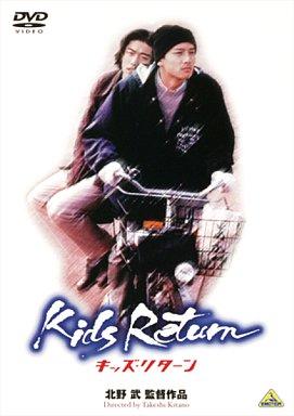 キッズ・リターン('96オフィス北野、バンダイ) 画像をクリックして拡大 ※画像はサンプルです。