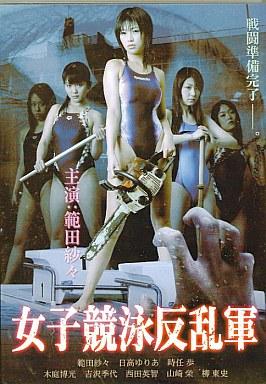 女子竞泳反乱军 ハードデザイン版 日版 邦画dvd