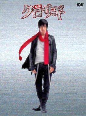 【中古】邦画DVD クロサギ「毎度あり」エディション[数量限定初回生産](オリジナルチョークバッグ付)