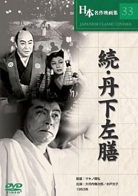 【中古】邦画DVD 日本名作映画集 33 続・丹下左膳