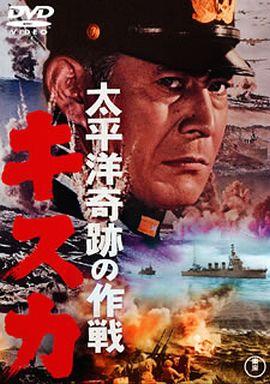 【中古】邦画DVD 太平洋奇跡の作戦 キスカ 期間限定プライス版