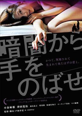 【中古】邦画DVD 暗闇から手をのばせ