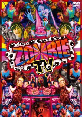 【中古】邦画DVD ZOMBIE TV(仮)