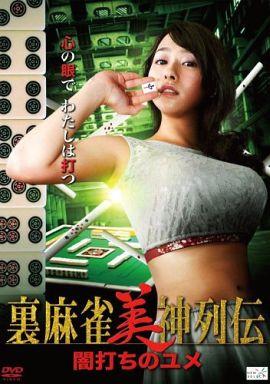 【中古】邦画DVD 裏麻雀美神列伝 闇打ちのユメ