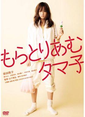 【中古】邦画DVD もらとりあむタマ子