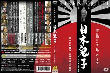 【中古】邦画DVD 日本鬼子(リーベンクイズ) 日中15年戦争・元皇軍兵士の告白