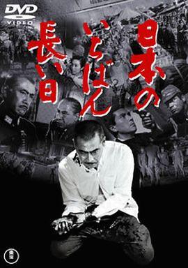 【中古】邦画DVD 日本のいちばん長い日