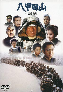 【中古】邦画DVD 八甲田山 特別愛蔵版