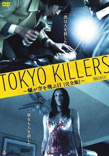 【中古】邦画DVD TOKYO KILLERS ?蟻が空を飛ぶ日 [完全版]?