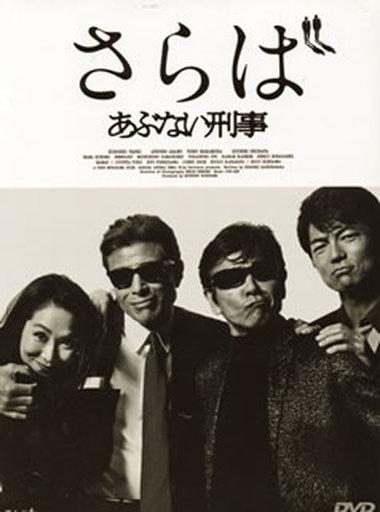 【中古】邦画DVD さらばあぶない刑事 [通常版]