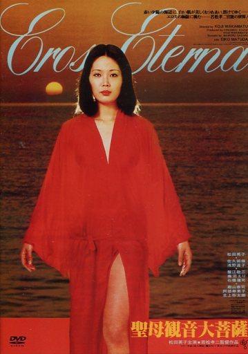 【中古】邦画DVD 聖母観音大菩薩