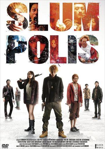 【中古】邦画DVD SLUM-POLIS