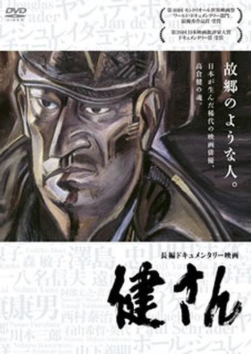 【中古】邦画DVD 健さん