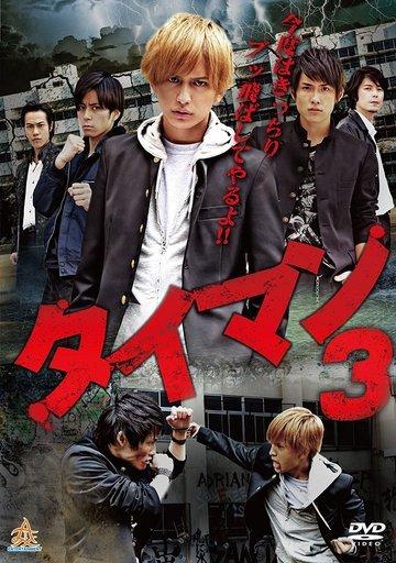 【中古】邦画DVD タイマン3
