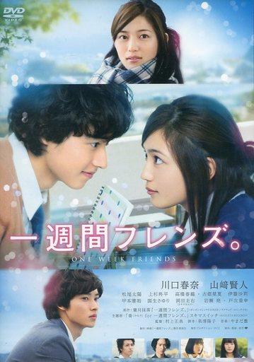 【中古】邦画DVD 一週間フレンズ。