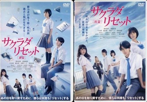 【中古】邦画DVD サクラダリセット 前後篇セット